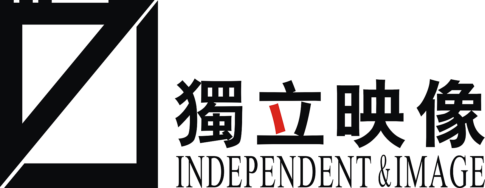 独立映像艺术空间 Independent & Image Art Space